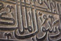 Leer om Arabisch schrift lezen - hoe het werkt